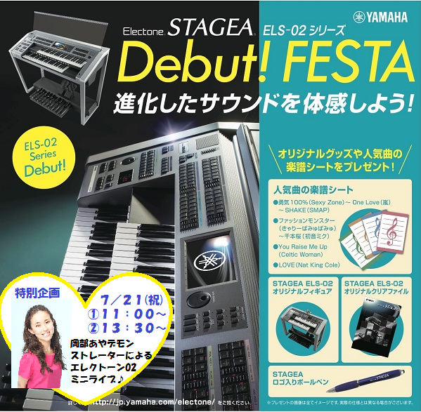 STAGEA ELS-02シリーズ Debut! FESTA & LIVEを開催します♪