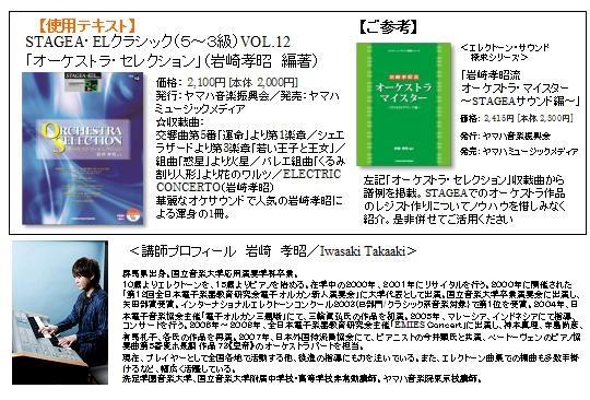 エレクトーン「オーケストラセレクション」曲集講座!