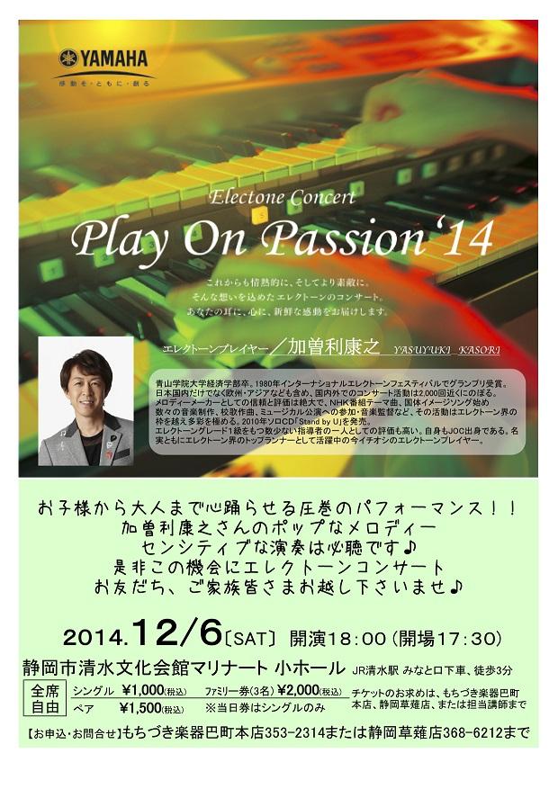 加曽利康之エレクトーンコンサート『Play On Passion'14』