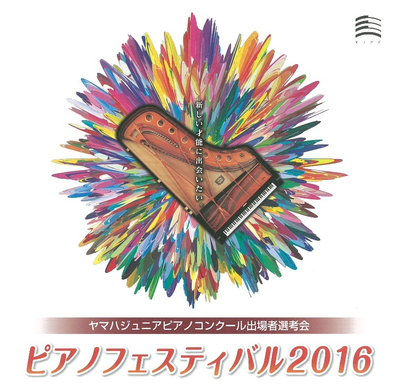 ピアノフェスティバル2016①
