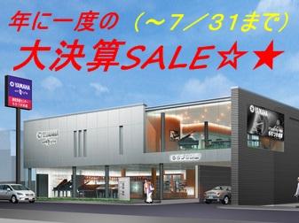 大決算SALE(小)