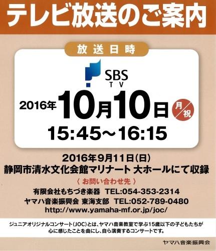 JOC放送予定ポスター