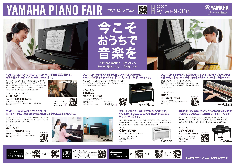 2020年9月ヤマハピアノフェアチラシ_最終版