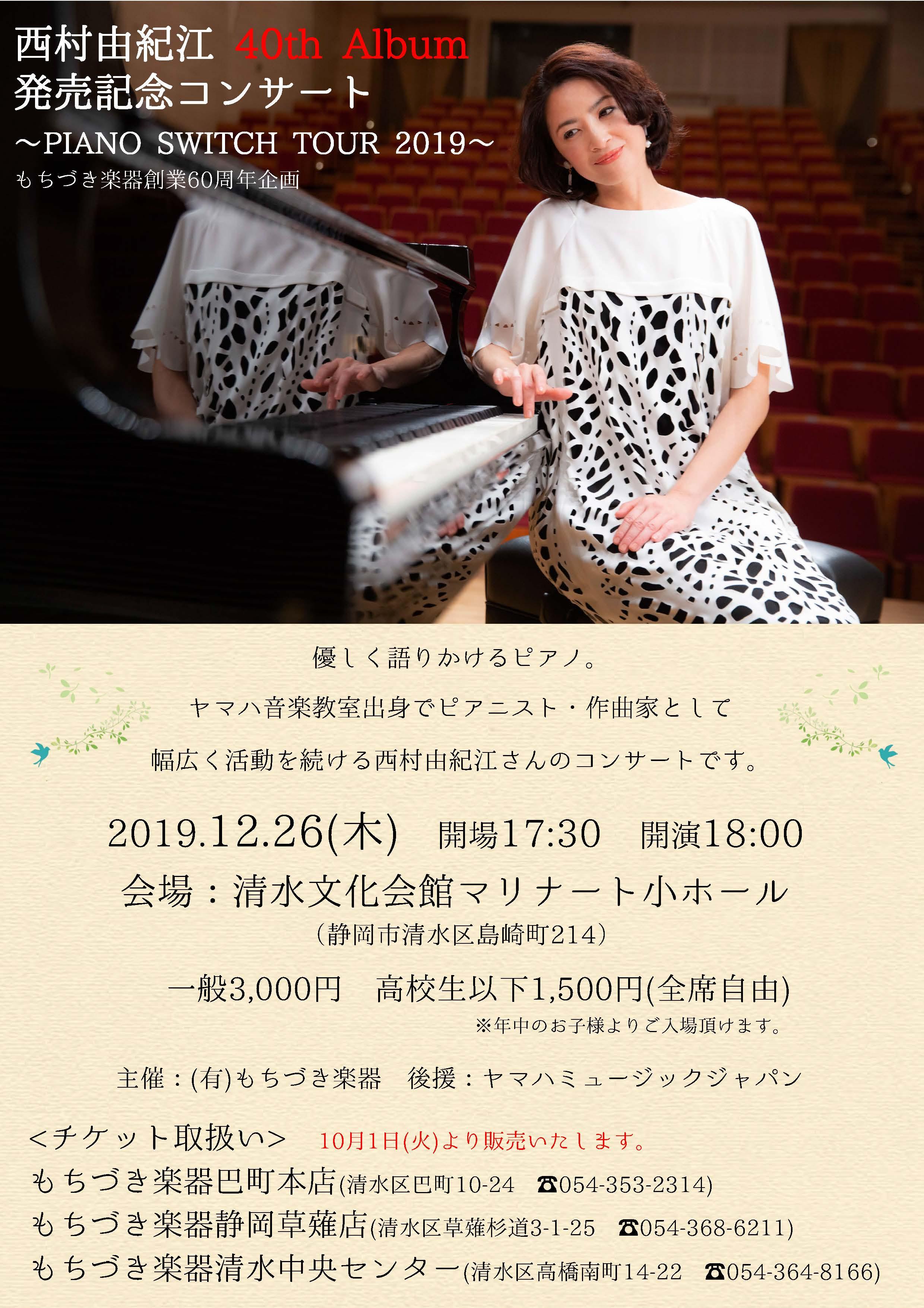 2019.12.26西村由紀江コンサート決定稿_ページ_1