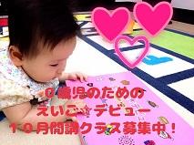えいごデビュー画像 (2)