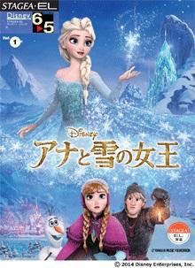 STAGEA・EL 6~5級 アナと雪の女王