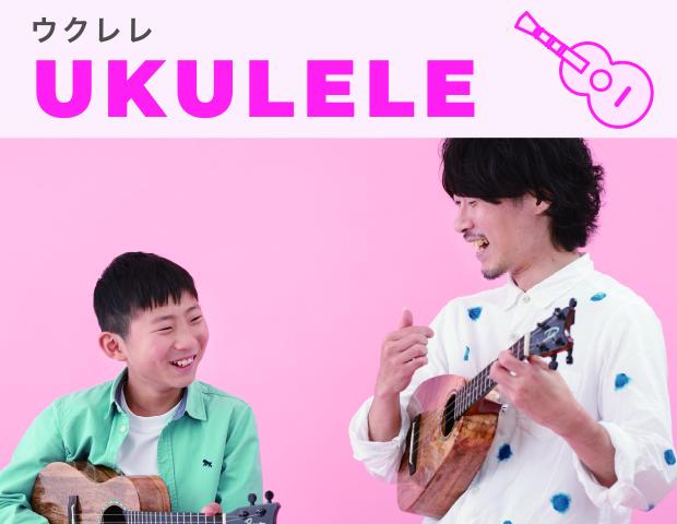 UKULELE_ol