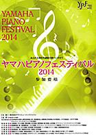 ヤマハピアノフェスティバル2014