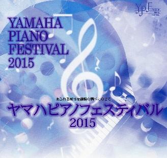 ヤマハピアノフェスティバル2015