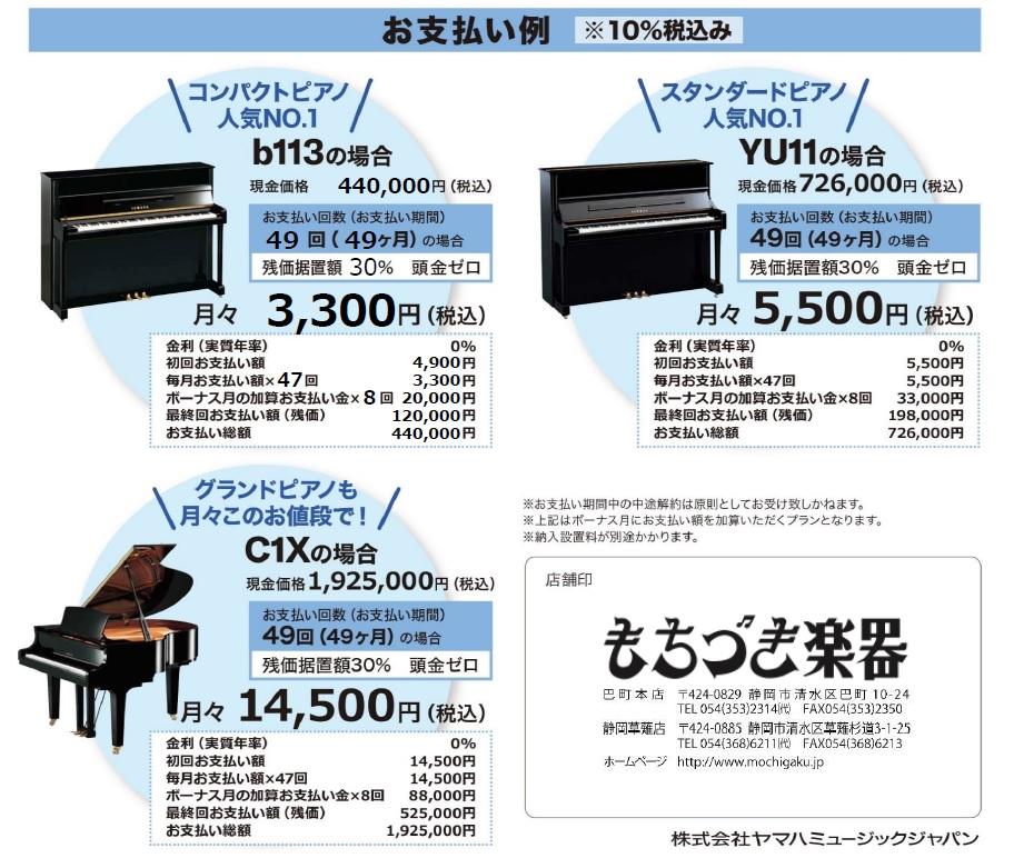ピアノクレジットお支払い例