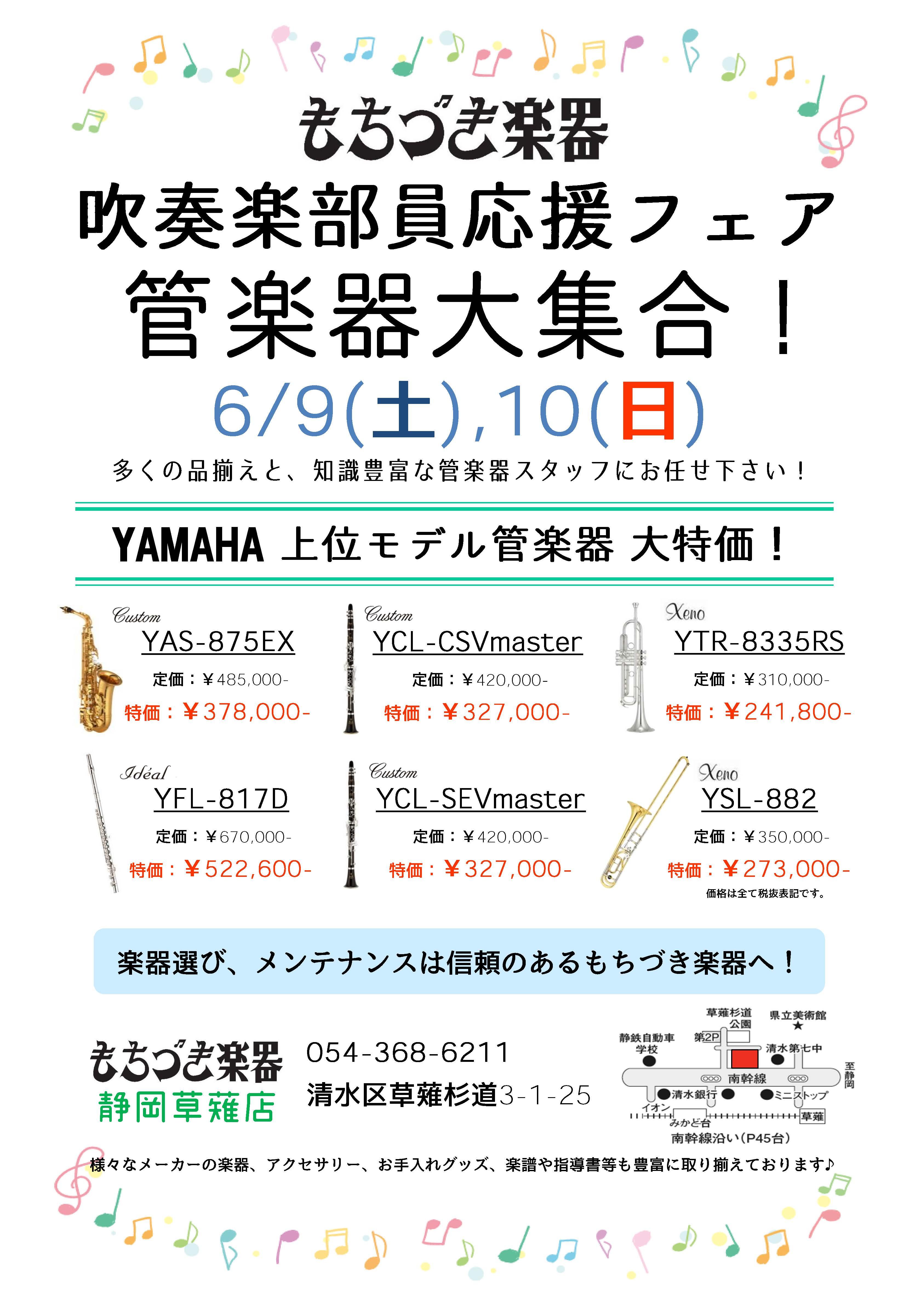 管楽器フェア2018 ポスター-1
