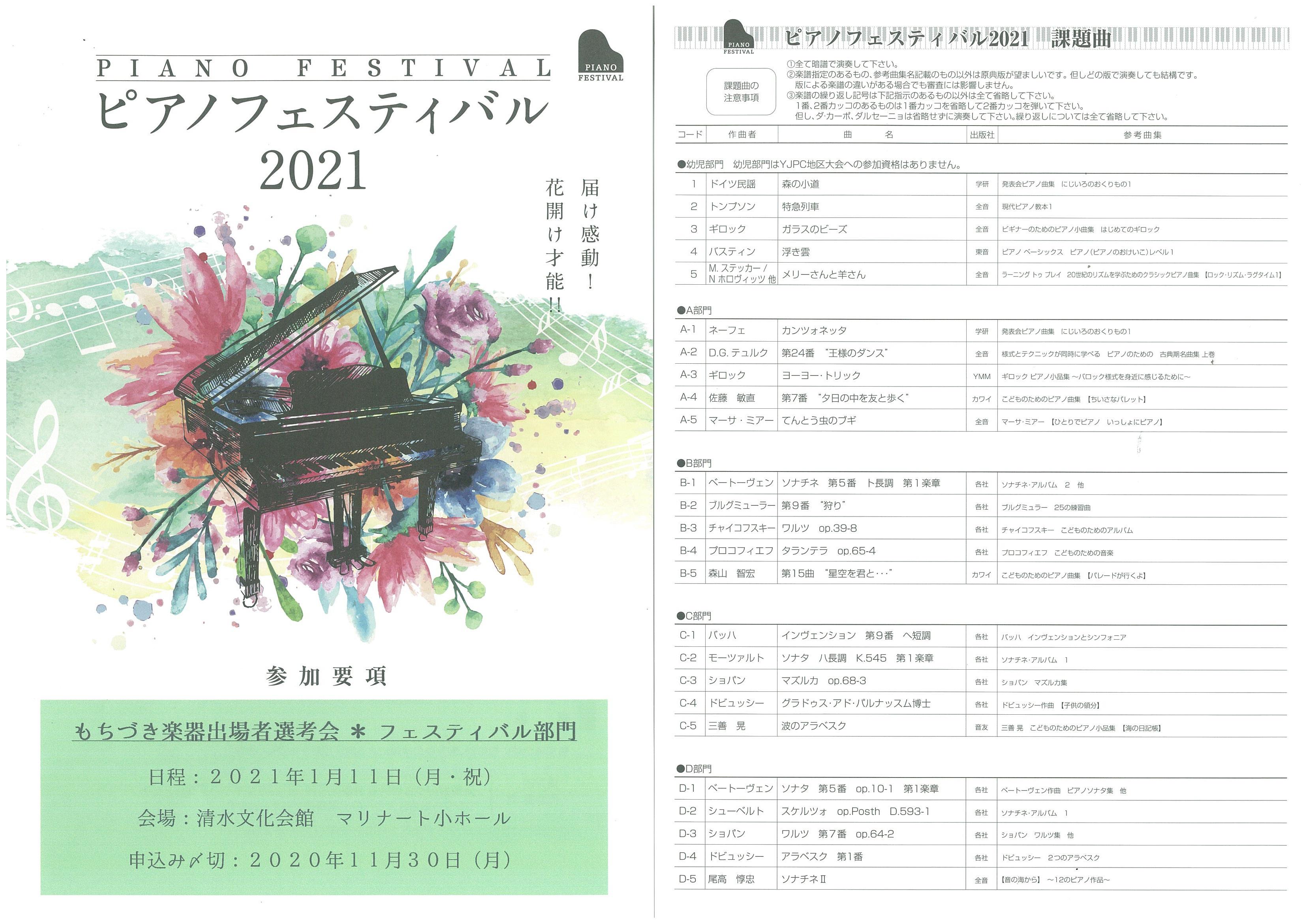 YJPC2021課題曲