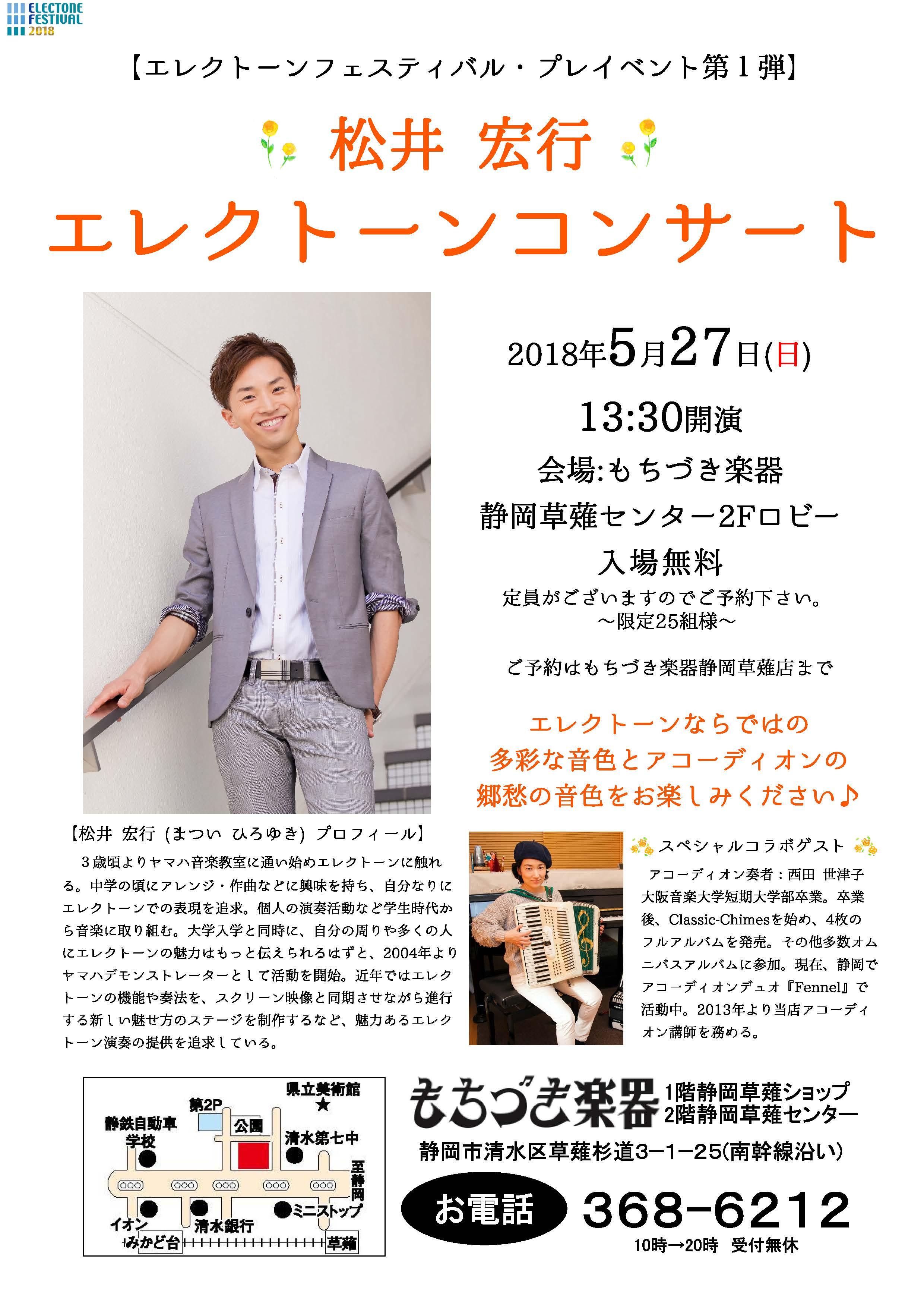 2018年5月松井宏之エレクトーンコンサート