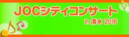 in-shimizu-01