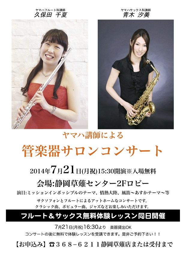 ヤマハ講師による管楽器サロンコンサート