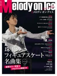 【新版】メロディ・オン・アイス