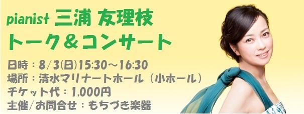 Pianist三浦友理枝 トーク&コンサート