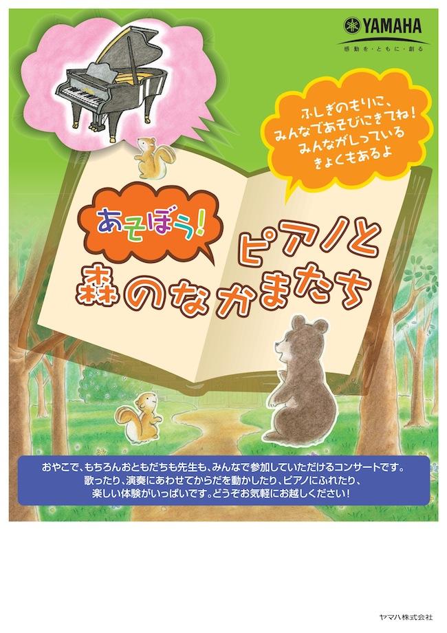 ピアノコンサート『あそぼう!ピアノと森のなかまたち』