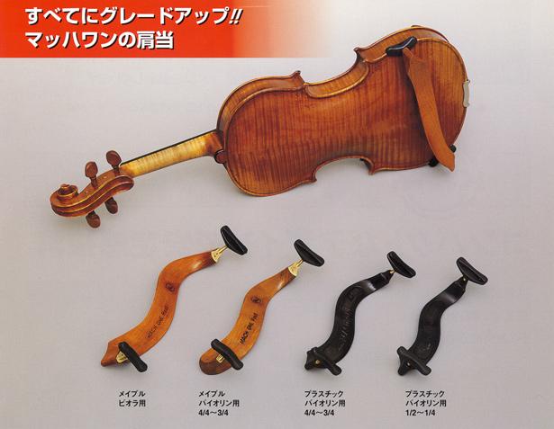 バイオリン小物